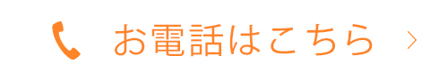 common_tel_sp.jpg